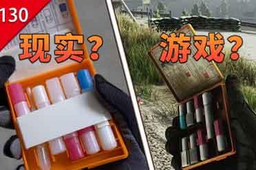 不止游戏 游戏中的医疗用品 在现实中究竟是什么样的