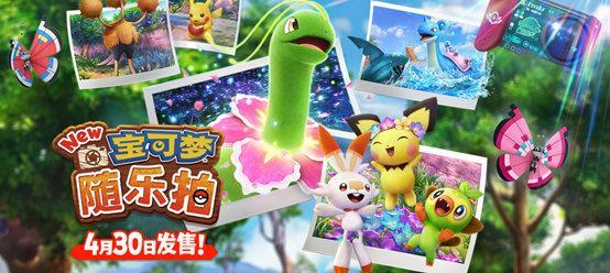 《New 宝可梦随乐拍》公布新中文宣传CM 4月30日发售