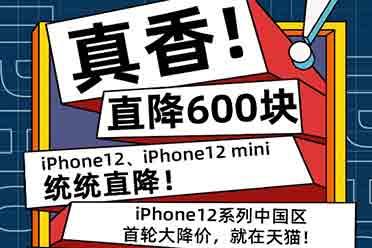 真香!iPhone 12中国区首轮大降价:全网直降600元!
