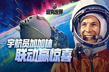 地外探险征战星辰《坦克世界》宇航员加加林联动迎惊喜