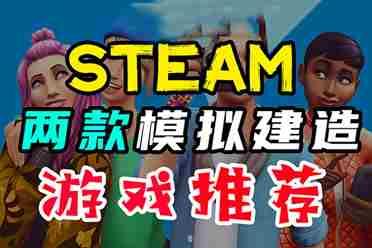 大粉驴 Steam上的两款新史低模拟建造休闲游戏推荐