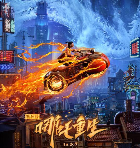 中式赛博《哪吒重生》除了特效还能看到什么?