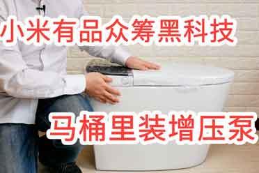 智能马桶里装增压泵?开箱小米有品大白卫浴黑科技