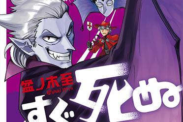 秋季新番动画《吸血鬼马上死》追加配音阵容公布!