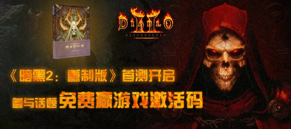 《暗黑2重制版》测试开启,参与话题免费赢游戏激活码