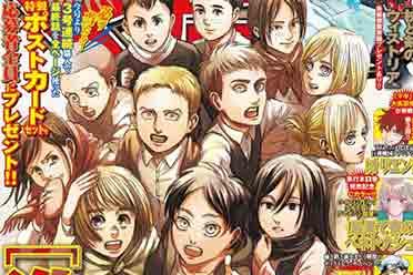 《进击的巨人》最终话紧急再版!刊载杂志全部售罄