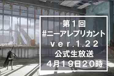 《尼尔:人工生命 》直播于4月19日举行 带来新情报