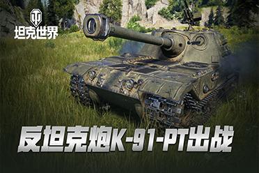 S系神坦逆袭新赛季《坦克世界》反坦克炮K-91-PT出战