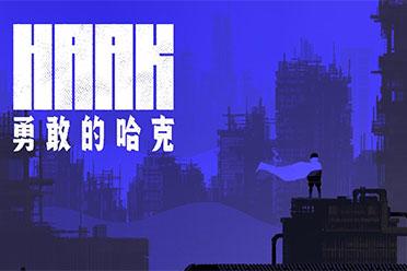国产2D动作游戏《勇敢的哈克》开放免费测试预约!