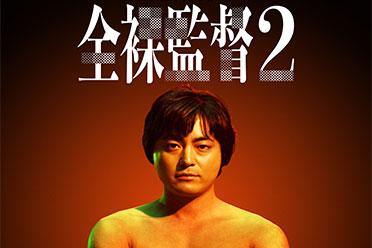 久等了!山田孝之《全裸监督》第二季发布开播预告