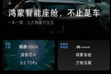华为麒麟990A芯片参数曝光 已搭载于极狐新款电动车