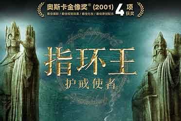 《指环王》重映首日266万 时隔20年首登内地IMAX银幕