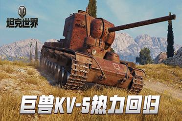 巨兽KV-5满血回归《坦克世界》2D风格红色要塞等你赢