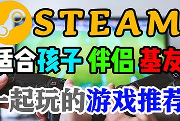 来看看Steam适合孩子 伴侣 基友 一起玩的游戏推荐