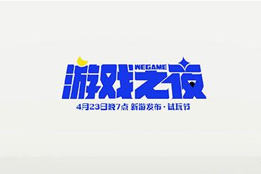 腾讯将于23日举行游戏之夜:将会公布多款PC新游!