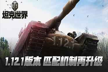 匹配机制再进化《坦克世界》1.12.1版本惊喜上线