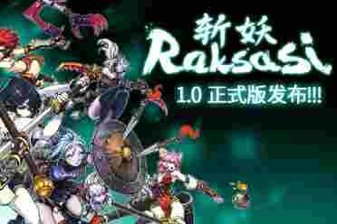 国产游戏《斩妖Raksasi》推出1.0版 Steam特别好评!