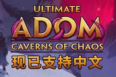 Rogue经典《终极神秘古域:混沌洞穴》官方中文上线