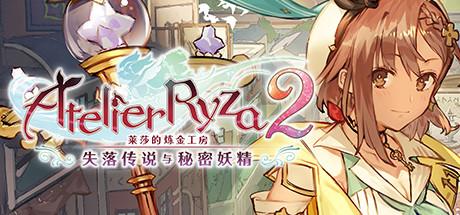 Steam光荣特惠:《仁王2》首次打折《莱莎2》平史低 !