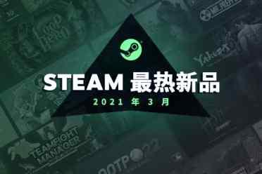 Steam 3月最热新游戏榜:双人成行、Subverse等上榜
