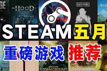 Steam5月重磅新游戏推荐《生化8》《生化变种》等