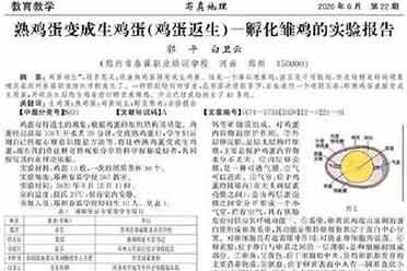 新华社评熟蛋返生:敢写敢发,反智论文何以过审?
