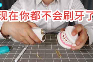 电动牙刷与冲牙器怎么选 评测君拿小米和倍至上一课