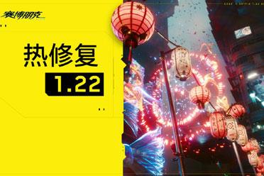 《赛博朋克2077》1.22更新上线:改善稳定性和性能