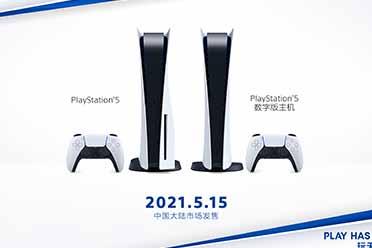 国行PS5上架各大电商平台开启预售10分钟内被抢完!