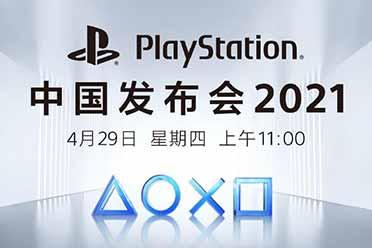PS5国行5.15发售!光驱版3899元 无光驱版仅需3099元