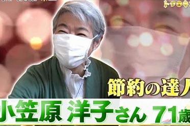 """日本71岁奶奶因""""抠门""""单身1辈子 只有钱才能防老!"""