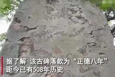 五一节假古迹损坏引热议:熊孩子在古碑上刻画涂抹!