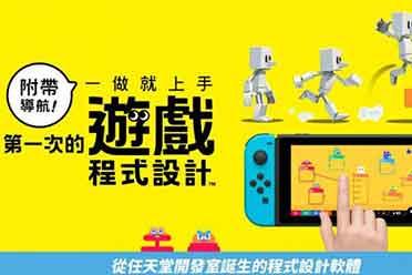 Switch也能学编程?可视化游戏编程软件6月正式发售