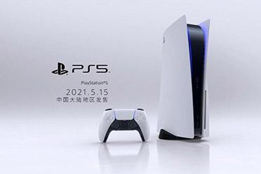 本周热门看点:国行PS5发售 能否完整体验即将揭晓!