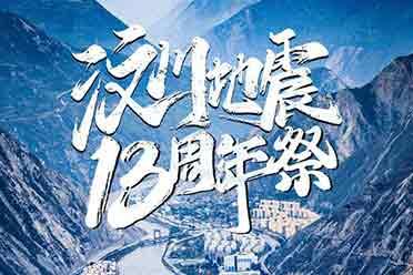 5·12汶川地震十三周年祭!不负每一个太阳升起的日子