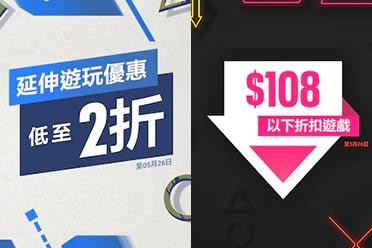 港服PSN新优惠上架:两个折扣主题!约500款折扣游戏