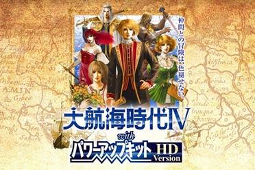 Fami一周游戏评分:《大航海时代4威力加强版HD》31