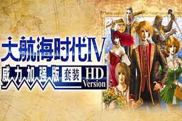 《大航海时代4》正式开启预购特惠:支持中文!10%折扣