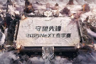 网易电竞《守望先锋》NeXT2021春季赛5月14日再度来袭!