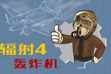 用《战地5》的方式打开《辐射4》 P-38战斗机准备就绪