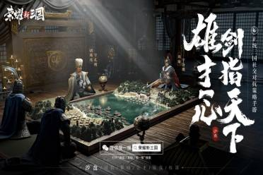 TapTap8.3分!《荣耀新三国》亮相腾讯游戏年度发布会