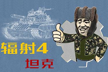 辐射4坦克外观基地 移动堡垒风格基地 制作时间一周