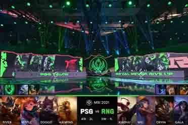 《英雄联盟》2021MSI:RNG运营翻盘成功复仇PSG