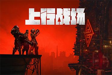 赛博朋克风ARPG《上行战场》预购开始 7月绝不跳票