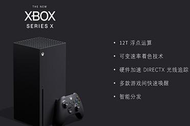 微软XSX/S国行预售正式开启!XSX:3899元几乎秒没!