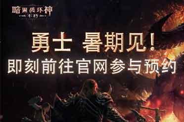网易游戏520:《暗黑破坏神:不朽》将于今年暑期推出