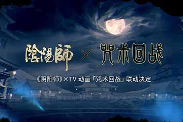 网易游戏520:《阴阳师》联动《咒术回战》IP新作赏!