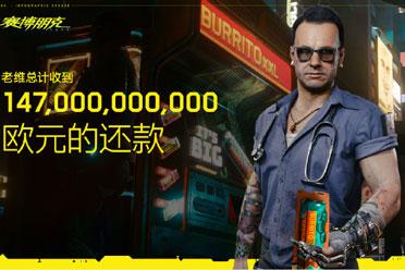 《赛博朋克2077》老维身家暴涨1470亿欧!700万V还款