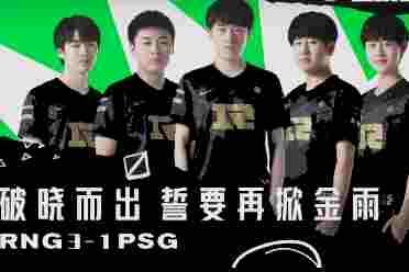 《LOL》MSI半决赛首日RNG3:1战胜PSG 晋级决赛!