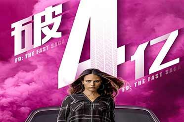 《速度与激情9》破4亿:跻身内地进口片首日票房前五!